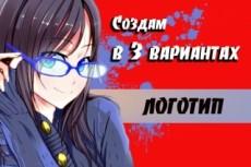 Сделаю логотип + визуализацию 14 - kwork.ru