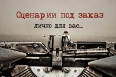 Литературные сценарии для рекламных роликов 20 - kwork.ru
