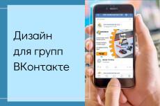 Оформление группы Вконтакте. Обложка, меню Вконтакте 77 - kwork.ru