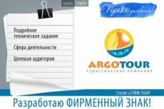 Нарисую логотип 29 - kwork.ru