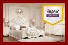 Настрою Яндекс Директ для сайта недвижимости. Качество 100% 17 - kwork.ru