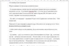 быстро и качественно наберу текст 4 - kwork.ru