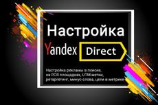 Работа с Хостингом и Доменом 30 - kwork.ru