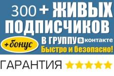 500 живых подписчиков вступят в вашу группу или паблик Вконтакте 14 - kwork.ru