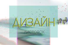 Дизайн листовок, брошюр, буклетов 15 - kwork.ru