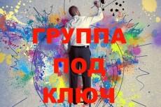 Администратор Вашей группы Вконтакте 7 - kwork.ru