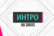 Создам интро для видео на YouTube 20 - kwork.ru