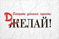 Соберу ключи для Яндекс Директ из Wordstat вручную 16 - kwork.ru