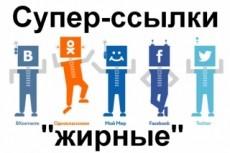 Яндекс-бот - приведу по 50-ти ссылкам 5 - kwork.ru