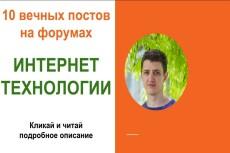 25 супер жирных ссылок. Общий ТИЦ сайтов более 150.000 31 - kwork.ru