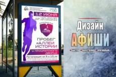 Оригинальный флаер за 500р 23 - kwork.ru