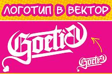 Переведу ваш логотип из растра в вектор 6 - kwork.ru