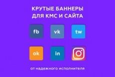 Сделаю баннер для сайта или рекламной кампании Google Adwords, РСЯ 52 - kwork.ru