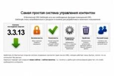 Сайт под ключ Evolution CMS 17 - kwork.ru