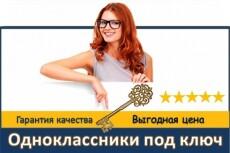 Участники в группу в Одноклассники 6 - kwork.ru