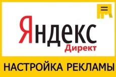 Настрою рекламу яндекс директ на поиске (до 100 ключей) 9 - kwork.ru