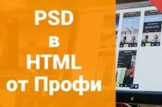 Верстка из PSD в html+CSS+JS макет 14 - kwork.ru