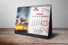 Графический дизайн настенного или настольного перекидного календаря 6 - kwork.ru