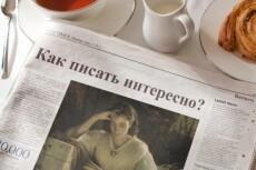 Написание статей на заданную тему 3 - kwork.ru