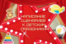 Напишу приветствие для детской или школьной команды КВН в стихах 7 - kwork.ru