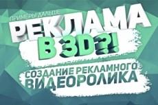 Сделаю 3D анимационный ролик. Трехмерная анимация. Визуализация 3D max 10 - kwork.ru
