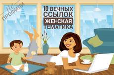 Поставлю ссылки на ваш сайт 32 - kwork.ru