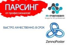 Сбор частотности в Яндекс Wordstat 10 000 ключей 3 - kwork.ru