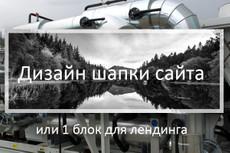 Дизайн шапки вашего сайта 7 - kwork.ru