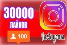 Сделаю 30 лайков на Вашем сайте, страничке или аккаунте 20 - kwork.ru