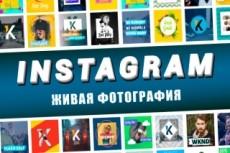 3 живых видео-фотографии в Instagram 14 - kwork.ru