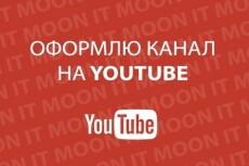 Сделаю вам шапку для youtube 18 - kwork.ru