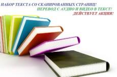 Наберу текст, извлеку с фото, грамотно, качественно. Исправлю ошибки 17 - kwork.ru