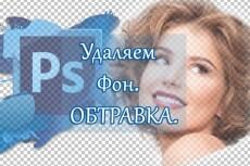 Удаление фона с 40 изображений (обтравка) 19 - kwork.ru