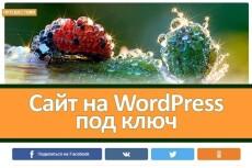 Сайт для заработка в соц сетях 14 - kwork.ru
