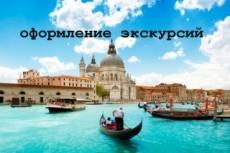 Итальянские музеи, театры, экскурсии - помогу забронировать онлайн 8 - kwork.ru