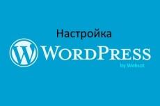 Пропишу мета-теги 25 - kwork.ru