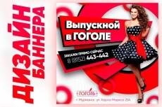 Яркий дизайн обложки Вконтакте в день обращения 24 - kwork.ru
