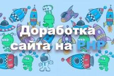 Создам форму обратной связи на сайт 37 - kwork.ru