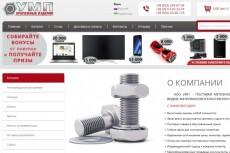 Opencart 2. 0x. Создание интернет-магазина 18 - kwork.ru