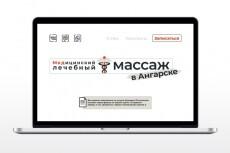 Сделаю отличный дизайн-макет для сайта с использованием Figma 11 - kwork.ru