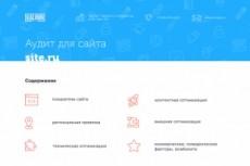 Разбивка (структура) 9 - kwork.ru
