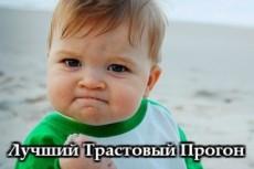 15 очень жирных ссылок с трастовых сайтов. ТИЦ 80000, Большой траст 30 - kwork.ru