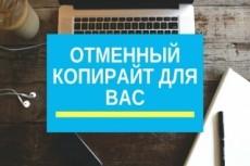 Напишу интересную, информационную статью 13 - kwork.ru