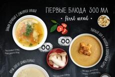 Создам меню для кафе, ресторана или кальянной 29 - kwork.ru