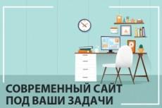 Создание Landing page 26 - kwork.ru