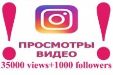 5000 просмотров одного или несколько видео в Инстаграм 3 - kwork.ru