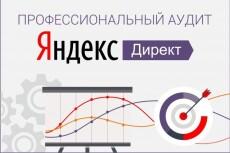 Создание рекламной кампании в Яндекс.Директ 3 - kwork.ru