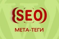 Написание SEO description и title + бонус 8 - kwork.ru
