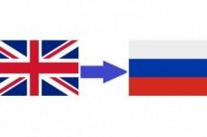 Перевод текста с английского на русский 23 - kwork.ru