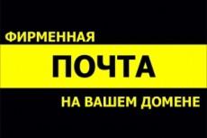 Подключение почты для домена на Yandex или Mail 10 - kwork.ru